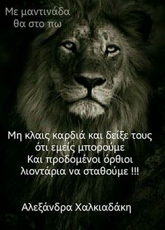 Leo Zodiac Facts, Greek Quotes, Lion, Sayings, Erika, Angel, Inspire, Thoughts, Amazing