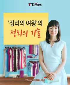 당신은 무엇에 둘러싸여 살고 싶은가? - T Times Life Is Good, Organization, Style Inspiration, Summer Dresses, Tips, Crafts, Clothes, Design, Home Decor