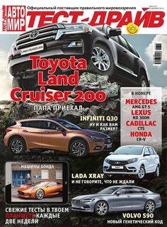 Журнал «Тест-Драйв» №26/2015 #чтение, #детскиекниги, #любовныйроман, #юмор, #компьютеры, #приключения, #путешествия