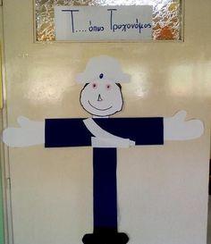 Χαρουμενες φατσουλες στο νηπιαγωγειο: ΦΑΝΑΡΙΑ ΚΑΙ ΤΡΟΧΟΝΟΜΟΣ Kindergarten Crafts, Preschool, Child Safety, Art For Kids, Transportation, Symbols, Letters, Train, Teaching