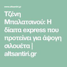 Τζένη Μπαλατσινού: Η δίαιτα express που προτείνει για άψογη σιλουέτα | altsantiri.gr
