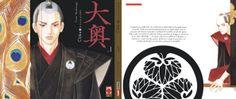 Ooku - Volume 1