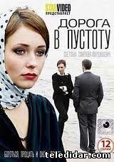 Дорога в пустоту (2012) смотреть сериал онлайн