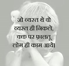 Hindi Qoutes, Quotations, Cool Words, Wise Words, Humanity Quotes, Thoughts In Hindi, Indian Quotes, Morning Inspirational Quotes, Deep Words