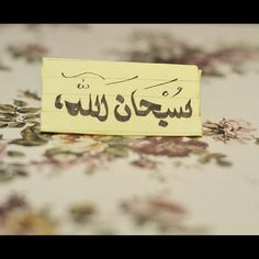 SubhanAllah written on piece of paper Text سبحان الله translation Limitless is Allah in His glory http://islamicartdb.com/subhanallah-written-piece-paper/
