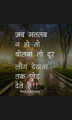 True Feelings Quotes, Karma Quotes, Good Thoughts Quotes, Good Life Quotes, Reality Quotes, People Quotes, Attitude Quotes, Inspirational Quotes In Hindi, Hindi Quotes Images