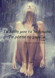 Λάθη My Heart Quotes, Inspiring Things, Greek Quotes, Inspirational Quotes, Wisdom, Passion, Thoughts, Sayings, Words