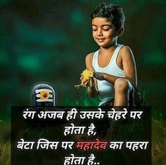 Lord Shiva Pics, Lord Shiva Family, Geeta Quotes, Mahadev Quotes, Shiva Shankar, My Life My Rules, Om Namah Shivay, Lord Shiva Hd Wallpaper, Lord Mahadev
