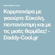 Καρμπονάρα με γιαούρτι: Εύκολη, πεντανόστιμη και με τις μισές θερμίδες! - Daddy-Cool.gr