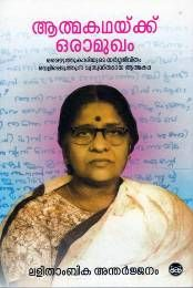 Aathmakathaykku Oraamukham Written By Lalithambika Antharjanam, Published By DC Books is now available at : http://grandpastore.com/books/view/aathmakathaykku-oraamukham-4057.html