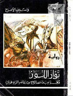 واسيني الأعرج - نوار اللوز, تغريبة صالح بن عامر الزوفري..