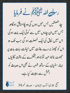 Hazrat Ali Sayings, Imam Ali Quotes, Hadith Quotes, Words Quotes, Quran Quotes Inspirational, Islamic Love Quotes, Religious Quotes, Islamic Knowledge In Urdu, Islamic Teachings