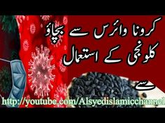 Coronavirus se bachao in urdu,hindi/korona virus ka wazifa/coronavirus s. Islam Beliefs, Duaa Islam, Allah Islam, Islam Quran, Punjabi Poems, Hair Health And Beauty, Beauty Tips In Hindi, Beautiful Names Of Allah, Cute Baby Videos