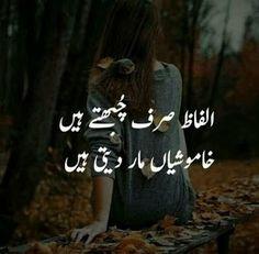 Sad Quotes in Urdu, Quotes in Urdu, FB Status in Urdu, Urdu Status, Urdu Poetry Urdu Funny Poetry, Poetry Quotes In Urdu, Best Urdu Poetry Images, Love Poetry Urdu, Quotations, Inspirational Quotes In Urdu, Funny Quotes In Urdu, Love Quotes In Urdu, Deep Quotes