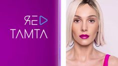 Tamta - Replay - Eurovision 2019 Cyprus 🇨🇾 (Official Audio Teaser) Eurovision Songs, Replay, Cyprus, Teaser, Audio, Lifestyle, Ideas, Thoughts