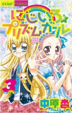 "Crunchyroll - ""Nijiiro Prism Girl"" Anime DVD Bundled with Ciao Shoujo Manga Magazine Anime Dvd, Manga Anime, Rainbow Prism, Manga News, Anime Episodes, Manga Covers, Shoujo, Comics, Cute"