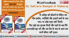 Order Free book and get relief from all the disease. Whatsapp your full address on the given numbers Gita Quotes, Wisdom Quotes, Kabir Quotes, Sa News, Twitter S, Spirituality Books, Truth Of Life, Happy New Year 2019, Online Earning