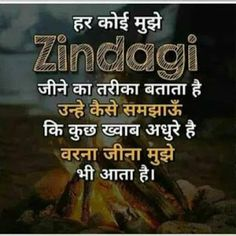 Motivational Quotes For Students, Motivational Picture Quotes, Inspirational Quotes Pictures, Good Thoughts Quotes, Good Life Quotes, True Quotes, Life Quotes In Hindi, Life Thoughts, Attitude Quotes