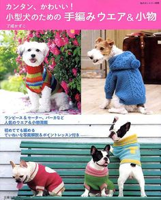 Easy and Cute DOG Knit Clothes by Kazuko Ryokai  by pomadour24, $24.50