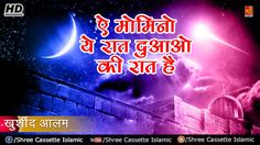 Aye Momino Ye Raat| Khurshid Alam New Album Song | Miracle of Allah| Islamic Qawwali | Shab e Qadr