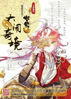 J_T Demon King, Perfect World, Art Background, Manga, Asian Art, Chibi, Naruto, Outfit, Drawings