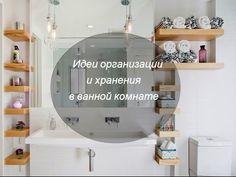 Организация ванной комнаты: советы + идеи хранения вещей