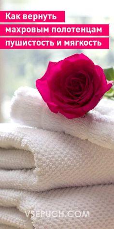 Как вернуть махровым полотенцам пушистость и мягкость Flylady, Diy Cleaners, Diy Cleaning Products, Interior Design Living Room, Diy And Crafts, Towel, Crochet Hats, Mosquitos, Man Cave