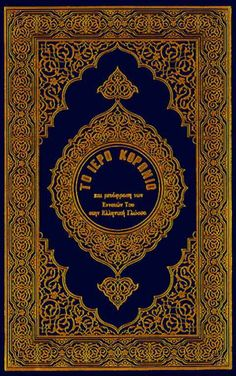 TO IEPO KOPANIO  Download From Here:  http://www.islamic-invitation.com/downloads/NOBLE-QURAN_greek.rar