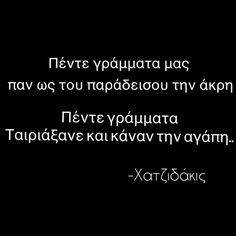 vers by Mános Hatzidákis Soul Quotes, Happy Quotes, Greek Music, Greek Quotes, Poetry Quotes, Wise Words, Meant To Be, Literature, Romance