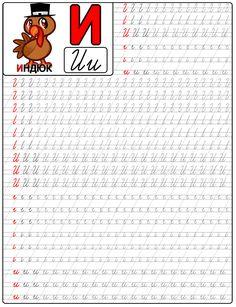 Готовимся к школе с прописью буквы И