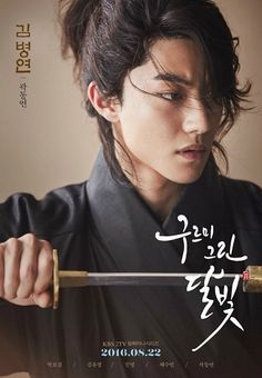 Bold, faithful, and devilish for Moonlight Drawn By Clouds » Dramabeans Korean drama recaps Moonlight Drawn By Clouds will take up the post-Beautiful Mind Monday-Tuesday timeslot after the Summer Olympics conclude, and premieres on August 22.