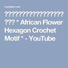 アフリカンフラワーモチーフの編みつなぎ方 * African Flower Hexagon Crochet Motif * - YouTube