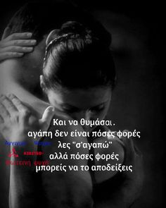 Greek Quotes, Forever Love, Life Quotes, Knowledge, Good Things, Feelings, Sayings, Words, Quotes About Life