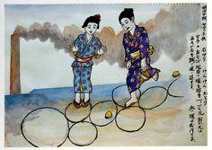 Sakubei Yamamoto Collection