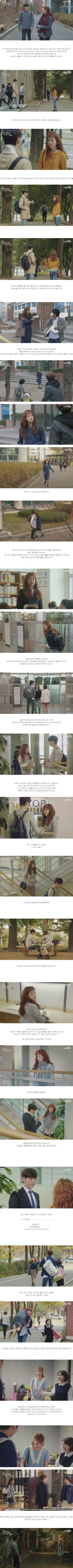 Added episode 2 captures for the Korean drama 'Cheese in the Trap'.