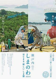 広島県・愛媛県の沿岸部および島しょ部を舞台として行なわれる瀬戸内しま博覧会「 瀬戸内しまのわ2014 」が3月21日に開幕しました。   「瀬戸内しまのわ2014」は、瀬戸内に暮らす人々が自ら楽しみ、瀬戸内を訪れる人々が一緒に楽しめるイベントを通じて、人々の和で島々の輪をつ...