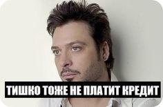 Владимир Тишко: Телезвезды тоже не платят кредит   Не платить кредит по-звездному
