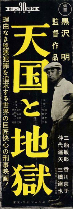 Nihon eiga : J-movies posters, stills & more
