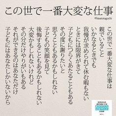 この世で一番大変だけど、一番やりがいのある仕事。 . . . . #この世で一番大変な仕事 #子育て#育児#ママ#新米ママ #名言#自己啓発#ポエム #お母さん#お父さん#日本語