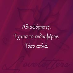 #loveletters Life Thoughts, Greek Quotes, Love Letters, Me Quotes, Wisdom, Stuffing, Sayings, Words, Funny
