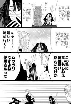 Demon Slayer, Kirito, Doujinshi, Manga, Feelings, Anime, Twitter, Movie Posters, Truths