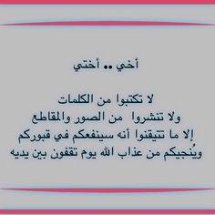 Pin By Mahha Al Otaibi On Islamic Quotes Special Quotes Quotes Islamic Quotes