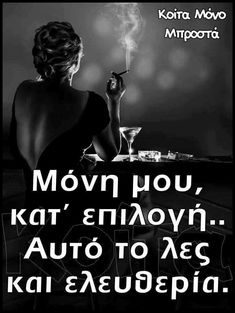 Feeling Loved Quotes, Love Quotes, Lifestyle Quotes, Live Laugh Love, Greek Quotes, Mood, Thoughts, Motivation, Feelings