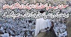 وفاقی وزیر مذہبی امور سردار محمد یوسف نے کہا ہے کہ امسال پاکستانی عازمین حج کی تعداد
