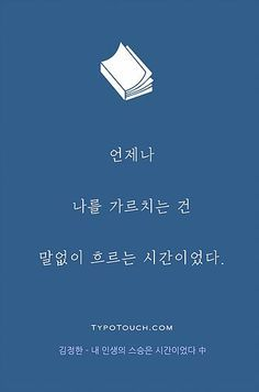 Trans: The thing that always teached me was; It was a time, passing, without words. Wise Quotes, Famous Quotes, Art Quotes, Inspirational Quotes, Say Say Say, Words Wallpaper, Language Quotes, Korean Quotes, Short Messages