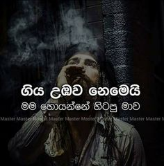 7 Best Sinhala Quotes images