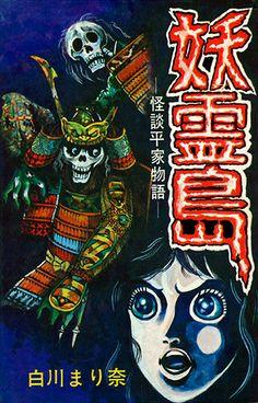 corporalsteiner: 『妖霊島 -怪談平家物語- 』 白川まり奈