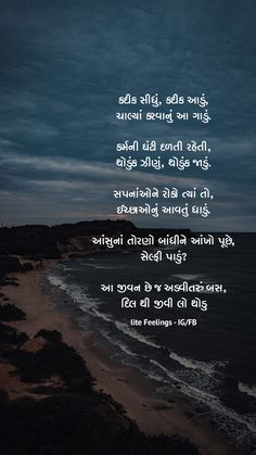 Good Thoughts Quotes, Good Life Quotes, Good Morning Quotes, My Love Poems, Love Husband Quotes, Marathi Quotes, Gujarati Quotes, Bio Quotes, Jokes Quotes