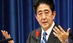 اليابان تصرح ليس من السهل تغيير موقف…
