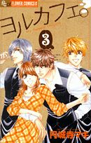 Manga: At 23 years old, Hina Takato inherited a café and the workers in it from her deceased husband. Although he was much older than her, she loved him a great deal and has vowed to never fall in love again. Manga Love, Manga To Read, Marry For Money, Manga English, Never Fall In Love, Cafe Me, Falling In Love Again, Another Anime, Love Kiss